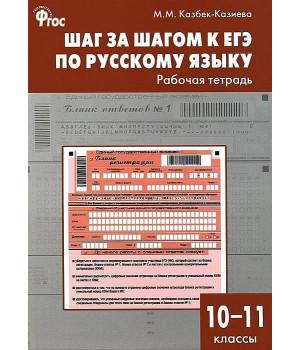 Шаг за шагом к ЕГЭ по русскому языку. Рабочая тетрадь. 10–11 классы