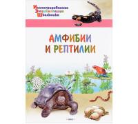 Орехов А.А. Амфибии и рептилии