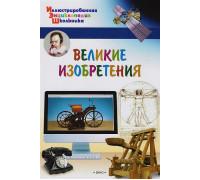 Орехов А.А. Великие изобретения
