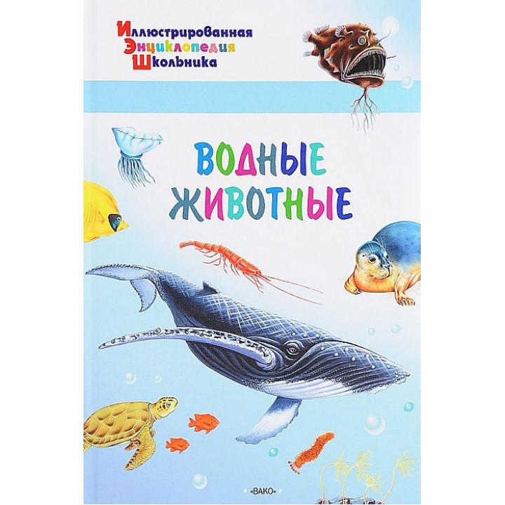 Орехов А.А. Водные животные