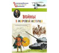 Орехов А.А. Войны в мировой истории