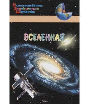 Орехов А.А. Вселенная