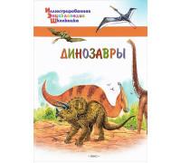 Орехов А.А. Динозавры