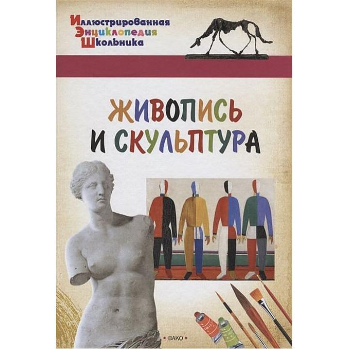 Орехов А.А. Живопись и скульптура