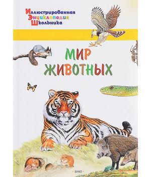 Орехов А.А. Мир животных