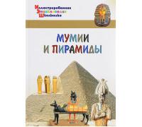 Орехов А.А. Мумии и пирамиды