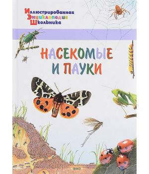 Орехов А.А. Насекомые и пауки