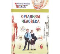 Орехов А.А. Организм человека