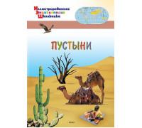 Орехов А.А. Пустыни