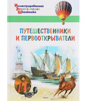 Орехов А.А. Путешественники и первооткрыватели