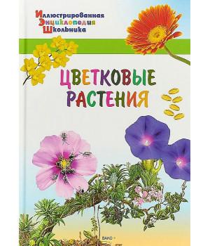 Орехов А.А. Цветковые растения