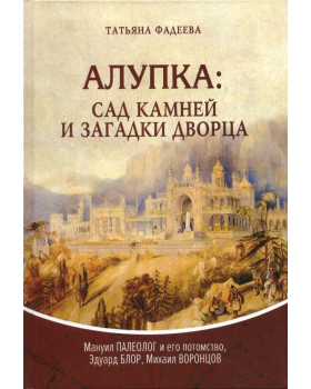 Алупка: сад камней и загадки дворца