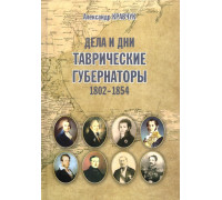 Дела и дни: таврические губернаторы, 1802 - 1854 годы