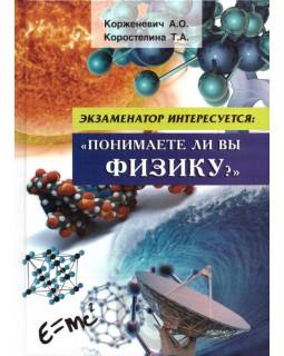 Экзаменатор интересуется: Понимаете ли вы физику?