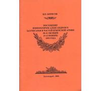 Посещение императором Александром II Бахчисарая и частей Крымской армии 28 - 31 октября (9 - 12) ноября 1855 года