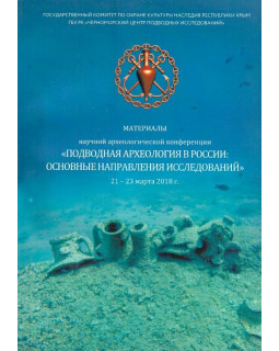 Подводная археология в России: основные направления исследований