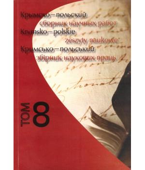 Крымско-польский сборник научных работ. Том 8