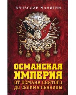 Османская империя. От Османа Святого до Селима Пьяницы