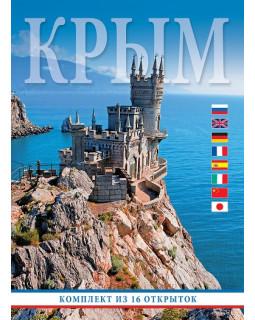 Набор открыток Крым. СН110-16050
