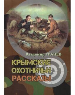 Крымские охотничьи рассказы