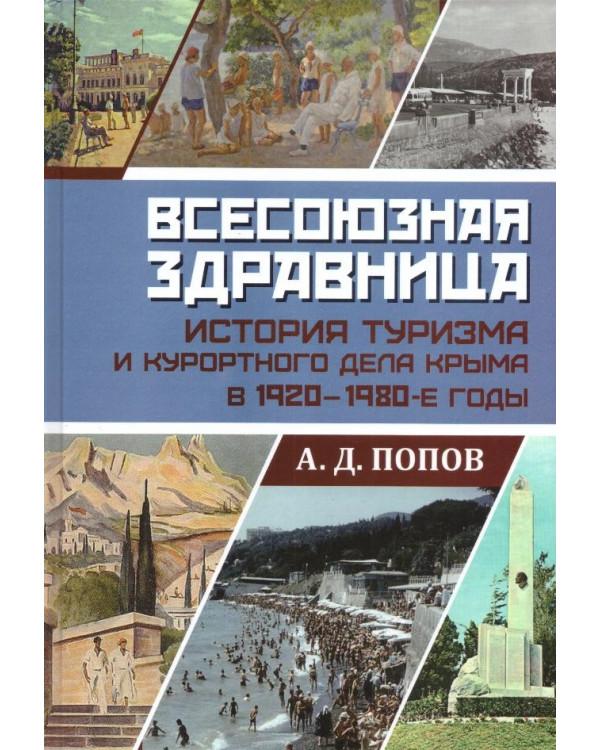 Всесоюзная здравница: история туризма и курортного дела Крыма в 1920 - 1980-е годы
