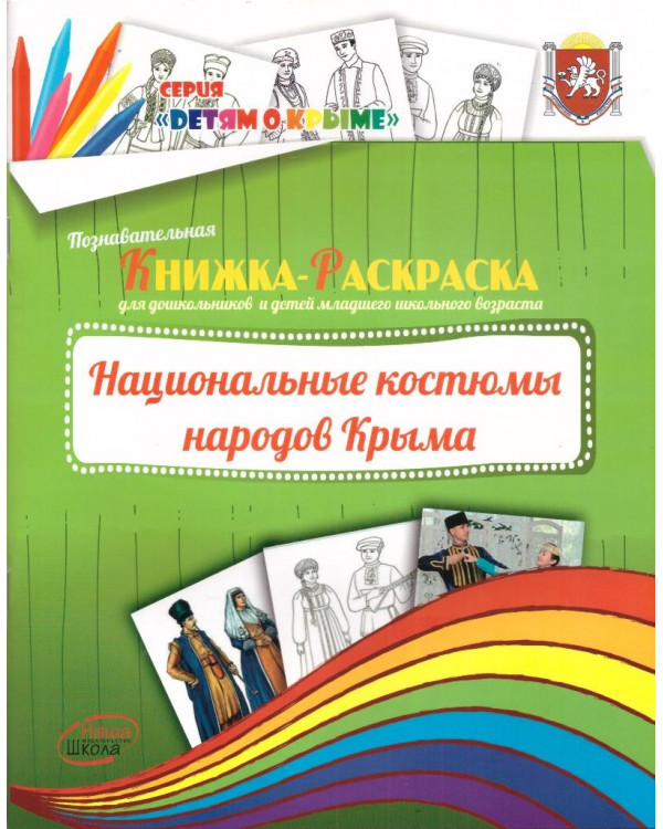 Национальные костюмы народов Крыма