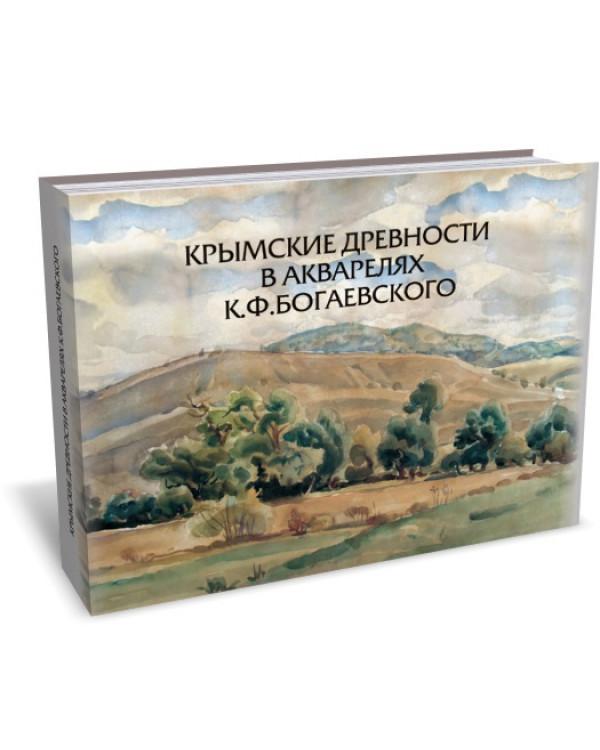 Крымские древности в акварелях К.Ф. Богаевского