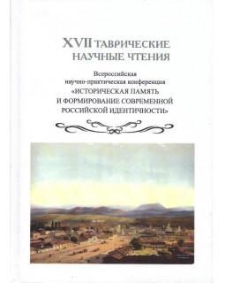XVII Таврические научные чтения. Историческая память и формирование современной российской идентичности