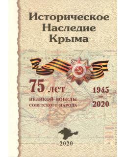 Историческое наследие Крыма. 75 лет Великой Победы советского народа