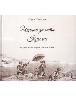 Черное золото Крыма: Очерки по истории грязелечения