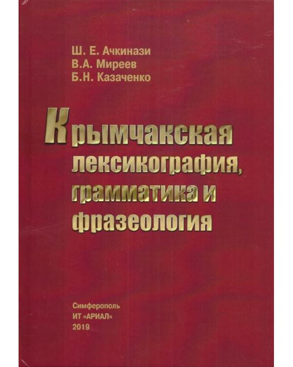 Крымчакская лексикография, грамматика и фразеология