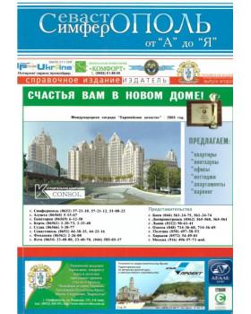 Севастополь - Симферополь от А до Я