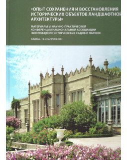 Опыт сохранения и восстановления исторических объектов ландшафтной архитектуры