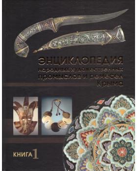 Энциклопедия народных художественных промыслов и ремесел Крыма. Книга 1