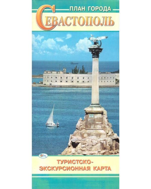 Севастополь. План города. Туристско-экскурсионная карта
