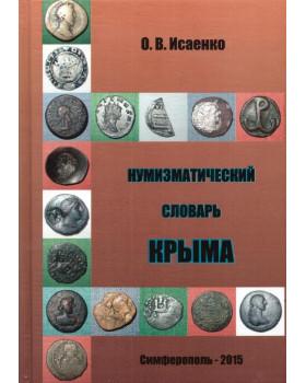 Нумизматический словарь Крыма