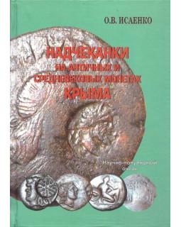 Надчеканки на античных и средневековых монетах Крыма