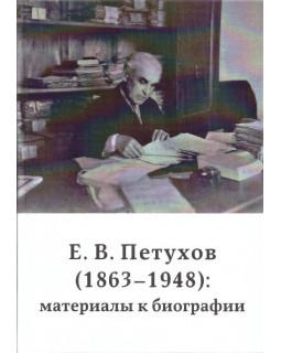 Е.В. Петухов (1863 - 1948): Материалы к биографии