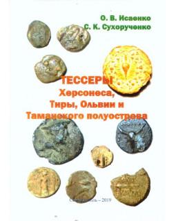 Тессеры Херсонеса, Тиры, Ольвии и Таманского полуострова