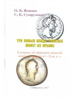 Три новых клада римских монет из Крыма