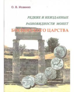 Редкие и неизданные разновидности монет Боспорского царства