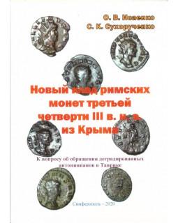 Новый клад римских монет третьей четверти III в. н.э. из Крыма