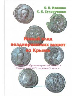 Новый клад позднеримских монет из Крыма