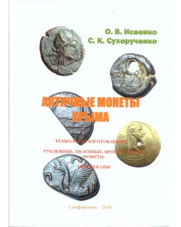 Античные монеты Крыма. Технология изготовления. Рубленные, пиленные, просверленные монеты. Перечеканы