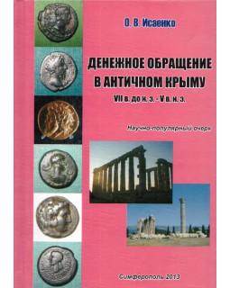 Денежное обращение в античном Крыму. VII в. до н.э. - V в. н.э.