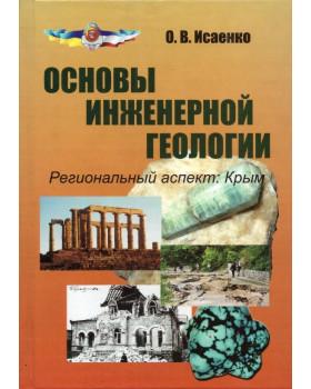 Основы инженерной геологии. Региональный аспект: Крым