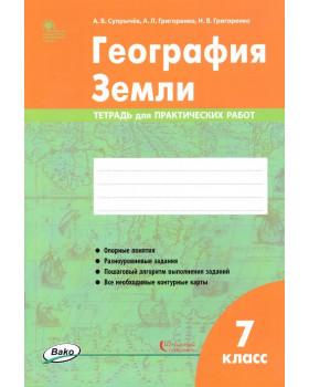 География Земли. 7 класс: тетрадь для практических работ