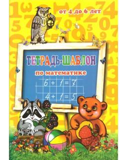 Тетрадь-шаблон по математике