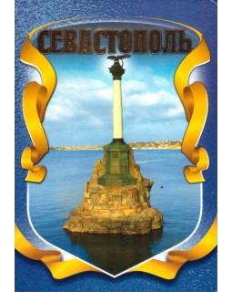 Севастополь. Набор открыток