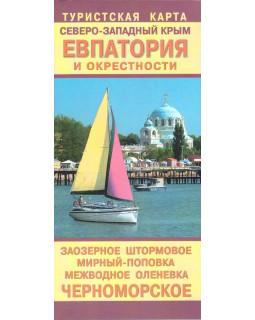 Евпатория и окрестности. Северо-Западный Крым. Туристская карта